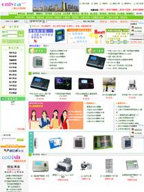 上海办公用品网