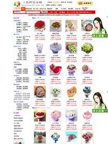 上海鲜花商城