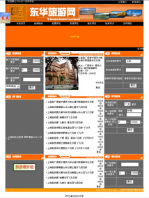 东华旅游网