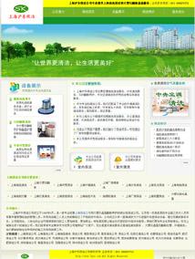 上海沪东保洁德赢官网vwin