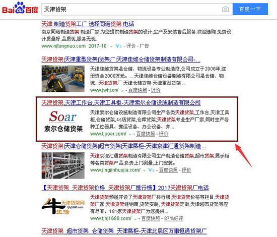 天津货架 关键词排名德赢网站案例
