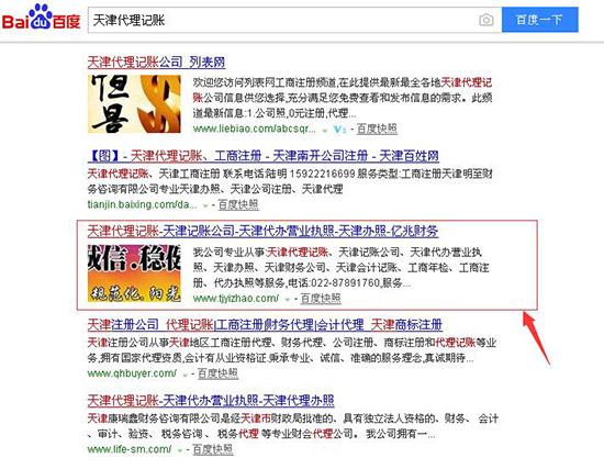 天津代理记账 关键词排名德赢网站案例