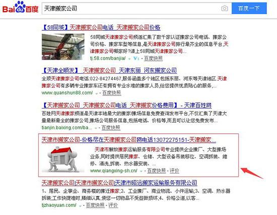 天津搬家德赢官网vwin 关键词排名德赢网站案例