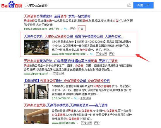 天津办公室装修 关键词排名德赢网站案例
