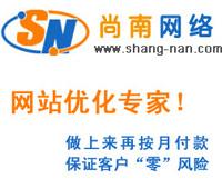 尚南网站德赢网站