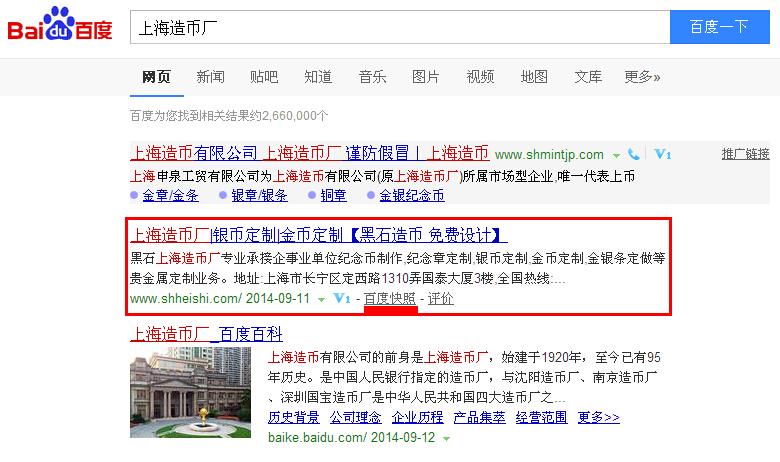 上海造币厂